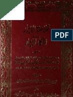 Khulasa-tul-Ibrar Fi Azakar-ul-Ibrar by - Hazrat Sultan Peer Nowab Ali sahab