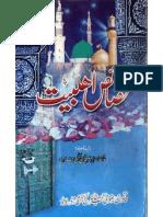 Khasais Ahl-e-Bait by - Sahabzada Irfan Allahi