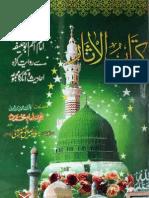 kitab-ul-Asar by - Hazrat Amam Muhammad Sheebani