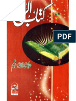 Kitab-ul-Rooh by - Alama Hafiz Ibn-e-Qeem