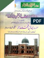 Mahanama Al Tareeqa-to-Al Arshad by - Alama Mufti Peer Muhammad Abad Hussan Saifi