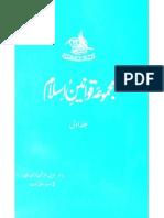 Majmowa-e-Qawaneen Islam 1 by - Dr.Tanzeel-urRehman