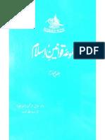 Majmowa-e-Qawaneen Islam 4 by - Dr.Tanzeel-urRehman