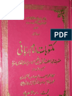 Maktubaate Imam Rabbani Part 1 - Complete by - Hazrat Imam Rabbani Mujaddad Alif Thani