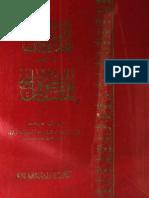 Marqat sherh Mashkat 4 by - Ali Bin Sultan Muhammad Alqadri