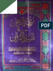 Nazha-tul-Rehman Fi Tafseer-ul-Quran 1 by - Hazrat Peer Saeed Shabir Hussain shah