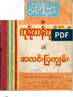 Tibyaan Al-Qur'an_Authentic Burmese Tafseer_Vol_1.pdf