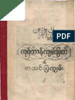 Tibyaan Al-Qur'an_Authentic Burmese Tafseer_Vol_2.pdf