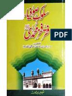 Salok-e-Sofia Faqr Fakher Muhammadi by - Faqeer Altaf Husain