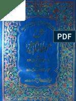 Sharah Mouta Imam Muhammad 3 by - Hazrat Amam Ahmad Bin Hasan