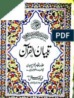 Tabyan-ul-Quran 2 by - Alama Ghulam Rasool Saeedi