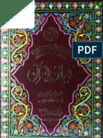 Tabyan-ul-Quran 8 by - Alama Ghulam Rasool Saeedi