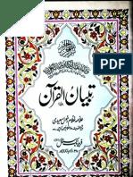 Tabyan-ul-Quran 7 by - Alama Ghulam Rasool Saeedi
