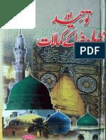 Toheed Aur Mehboban-e-Khuda ke Kamalat 1 by - Prof.Muhammad Hussain