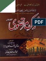 Tuzk-e-Murtazwe by - Allama Hasan Raza Khan Hasan