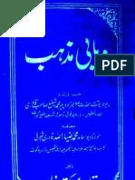 Wahabi Mazhab Ki Haqeeqat by - Molana abo-Hamid Muhammad Zia Ullah