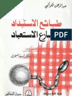 عبدالرحمن الكواكبي - طبائع الإستبداد ومصارع الإستعباد