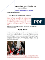 Η φασιστικοποίηση στην Ελλάδα του μεσοπολέμου
