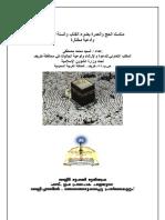 Hajj Umra Malayalam PDF