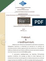 Παρουσίαση Διπλωματικής Σωτηρούδας