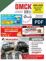 autoomsk_36