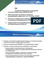 Роль радиационных факторов в воздействии на здоровье населения Воронежской области