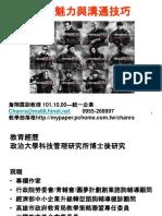 101.10.00-領導魅力與溝通技巧-統一企業-詹翔霖教授