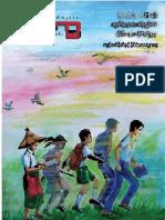 Maukkha_Educational Magazines_No.3