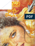 Special Section by Mazhar Kaleem