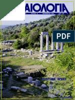 Αρχαιολογία 013