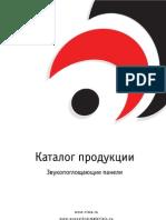 katalog_zvukopogloschenie