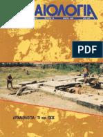 Αρχαιολογία 019