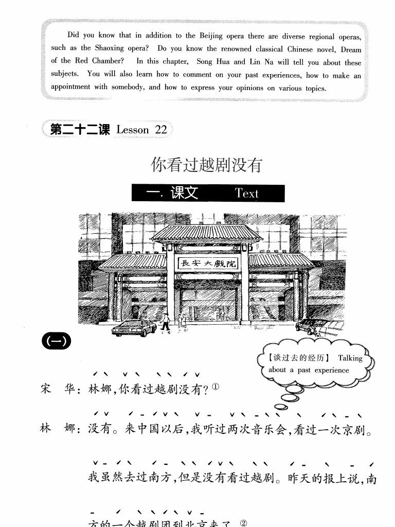 Workbooks new practical chinese reader 2 workbook : NPCR 2 Lesson 22