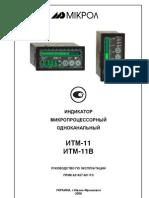 Руководство по эксплуатации ИТМ-11,ИТМ-11В