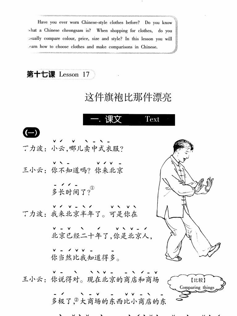 Workbooks new practical chinese reader 2 workbook : NPCR 2 Lesson 17