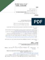 תכן לוגי מתקדם- מבחן ופתרון מועד א | 2011