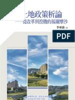 1R91臺灣土地政策析論-從改革到投機的福爾摩沙