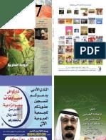 07 SAYSARA 7 مجلة سيسرا العدد 7 المؤسس إبراهيم الحميد