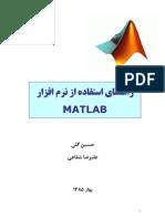 Matlab Farsi