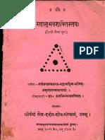 Mahanubhava Shakti Stava-Amrita Vagabhava Acharya