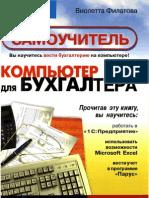 Виолетта Филатова Самоучитель .Компьютер для бухгалтера