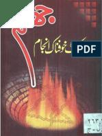 Jahannum Aik Khaufnaak Anjaam