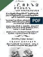 Armenian Zohrab Bible - New Testament