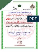 Hadaiq-E-Bakhshish Par Aitiraz Ka Jawab