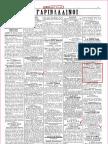 Οι Οθωμανοί της Ιεράπετρας, το πλήθος, οι λεηλασίες τους, οι αψημαχίες με επαναστάτες - 15/6/1897