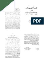 Khulasa e Taleemat e Quran