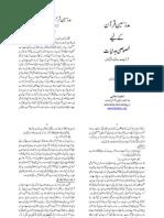 Mudarraseen e Quran Ke Liye Khasoosi Hidayat