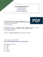 Экономическая социология электронный журнал № 5. Ноябрь 2004