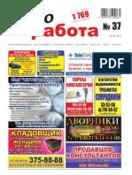 Aviso-rabota (DN) - 37 /071/
