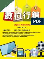 1FRS數位行銷